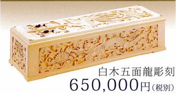 白木五面龍彫刻 65万円