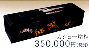 カシュー塗棺 35万円