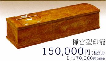 﨔宮型印籠 15万円(Lサイズ:17万円)