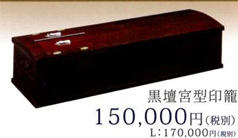 黒壇宮型印籠 15万円(Lサイズ:17万円)