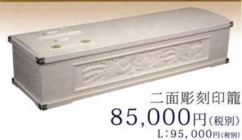 二面彫刻印籠 8万5000円(Lサイズ:9万5000円)
