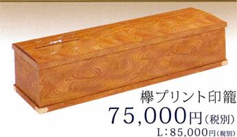 﨔プリント印籠 7万5000円(Lサイズ:8万5000円)