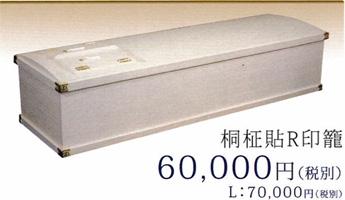 桐柾貼R印籠 6万円(Lサイズ:7万円)