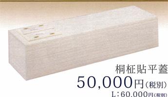 桐柾貼平蓋 5万円(Lサイズ:6万円)