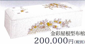 金彩屋根型布棺 20万円