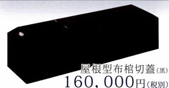 屋根型布棺切蓋(黒) 16万円