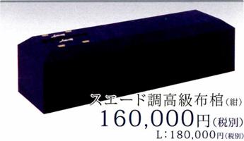 スエード調高級布棺(紺) 16万円(Lサイズ:18万円)