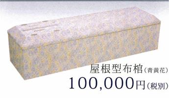 屋根型布棺(青黄花) 10万円