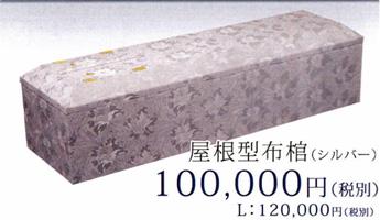 屋根型布棺(シルバー) 10万円(Lサイズ:12万円)