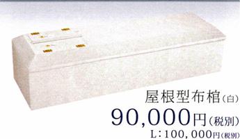 屋根型布棺(白) 9万円(Lサイズ:10万円)