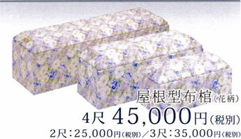屋根型布棺(花柄) 4尺:4.5万円(2尺:2.5万円・3尺:3.5万円)