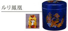 骨壺(ルリ鳳凰)