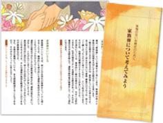 「家族葬について」の知識・情報がわかりやすく掲載されているパンフレットを無料でさしあげます