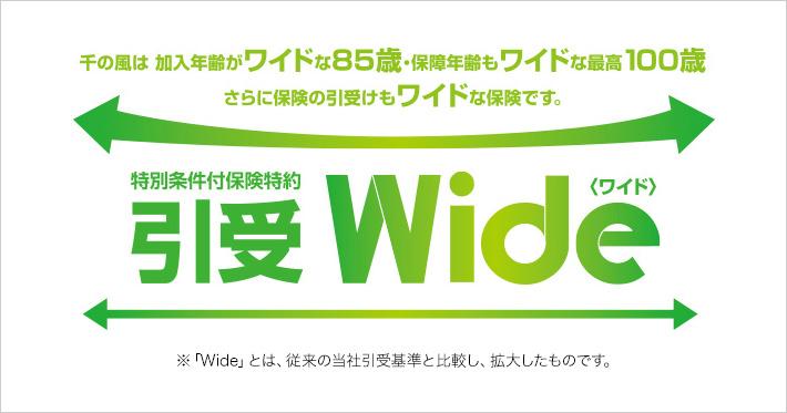 千の風 引受Wide /