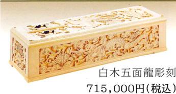 白木五面龍彫刻 71.5万円