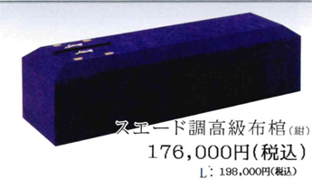 スエード調高級布棺(紺) 17万6000円(Lサイズ:19万8000円)