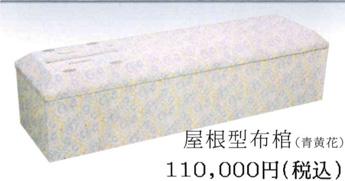 屋根型布棺(青黄花) 11万円