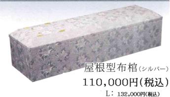 屋根型布棺(シルバー) 11万円(Lサイズ:13万2000円)