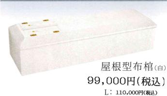 屋根型布棺(白) 9万9000円(Lサイズ:11万円)