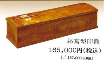 﨔宮型印籠 16万5000円(Lサイズ:18万7000円)