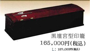 黒壇宮型印籠 16万5000円(Lサイズ:18万7000円)