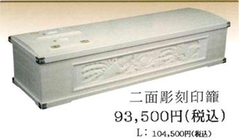 二面彫刻印籠 9万5000円(Lサイズ:10万4500円)