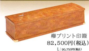 﨔プリント印籠 8万2500円(Lサイズ:9万750円)
