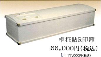 桐柾貼R印籠 6万6000円(Lサイズ:7万7000円)