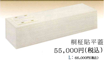 桐柾貼平蓋 5万5000円(Lサイズ:6万6000円)