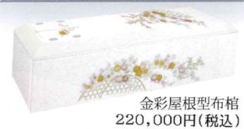 金彩屋根型布棺 22万円