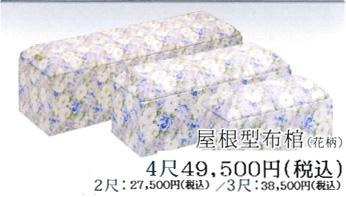 屋根型布棺(花柄) 4尺:4.9万500円(2尺:2万5000円・3尺:3万5000円)